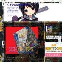 シオンのDBHブログ
