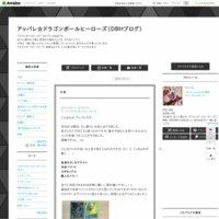 アッパレ☆ドラゴンボールヒーローズ(DBHブログ)