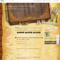 ゴンザのDBH(ドラゴンボールヒーローズ)ブログ