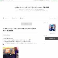 SDBH:スーパードラゴンボールヒーローズ備忘録