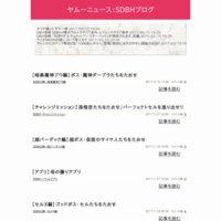 ヤムーニュース:SDBHブログ