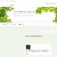 クロ/1号の続・まったりゆっくりなブログ