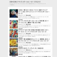 DBH日和(ドラゴンボールヒーローズびより)
